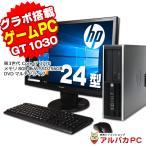 ゲーミングPC デスクトップ GeForce GT 1030 HP Compaq Elite 8300 SF 24ワイド液晶セット Corei7 3770 8GB 新品SSD256GB DVDマルチ Windows10 Pro 64bit 中古