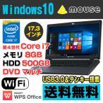 マウスコンピューター MB-W710B-W7 ゲーミングノートPC 17.3型ワイド Corei7 4700MQ メモリ8GB HDD500GB DVDマルチ GeForce GTX 760M Windows10 Office付き 中古
