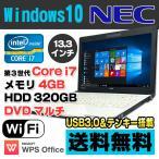 NEC VersaPro VK20H/H-F 13.3型ワイド ノートパソコン Core i7 3667U メモリ4GB HDD320GB DVDマルチ USB3.0 テンキー Windows10 Home 64bit Office付き 中古