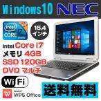 NEC VersaPro VK28H/D-B 15.4型ワイド ノートパソコン Core i7 640M メモリ4GB SSD120GB DVDマルチ 無線LAN Windows10 Home 64bit Kingsoft WPS Office付き 中古