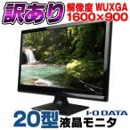 訳あり品 IO DATA LCD-AD202XB 20型ワイド 液晶モニタ ブラック 1600×900 HD+ アナログRGB デジタルDVI-D 中古