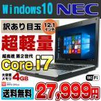 訳あり NEC VersaPro VK17H/BB-E 12.1型ワイド ノートパソコン Core i7 2637M メモリ4GB HDD250GB DVDマルチ 無線LAN Windows10 Home 64bit Office付き 中古