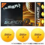 トブンダ TOBUNDA 2016年モデル TOBUNDA SUPER-D スーパーディー ゴルフ ボール 1スリーブ 3個入 :オレンジイエロー golf5