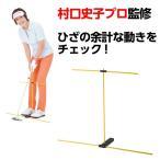ジャパーナ JAPANA 村口史子プロ監修 ゴルフ 練習機 トレーニングスティック JP-4017-TR golf5