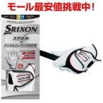 スリクソン メンズ ゴルフ グローブ GGGS003 ホワイト SRIXON
