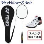 日本バドミントン協会検定合格品 ヨネックス 新入生向け 張り上がりラケット&シューズセット アークセイバー/パワークッション SHB660 ARC-D19AG YONEX