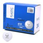 ジャパーナ JAPANA 卓球プラスチックボール 練習用 2ダース入 PB-2PB0015