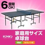 雅虎商城 - イグニオ IGNIO 卓球台 家庭用サイズ 卓球台 移動キャスター付 IG-2PG 0036