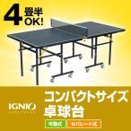 雅虎商城 - イグニオ IGNIO 卓球台 コンパクトサイズ 卓球台 移動キャスター付 IG-2PG0046