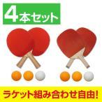 イグニオ IGNIO 卓球 選べる ラケットセット 2本組×2 シェークハンド ペンホルダー