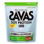ザバス(SAVAS) ソイプロテイン100 ココア味 1050g (約50食分) (CZ7497)
