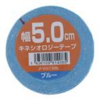 キネシオロジーテープ テーピングテープ 幅5.0cm 長さ4.5m 筋肉サポート(伸縮)キネシオテープ ひざ用 足首用:ブルー