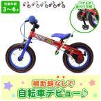 イグニオ IGNIO すくすくバイク ジュニア・キッズ・子供 自転車 ペダル 着脱可能 送料無料 ペダル無し自転車