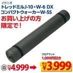 イグニオ IGNIO トレッドミル J-10、W-6DX 電動コンパクトウォーカー W-5 マッサージチェアMC001 同時お買上げ限定販売 専用フロアマットが1000円引きで3999円
