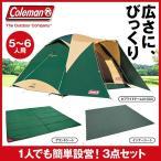 ショッピングコールマン コールマン タフワイドドームIV/300スタートパッケージ 2000031859 キャンプ ドームテント マット シート セット キャンプテント Coleman