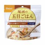 尾西食品 アルファ米 尾西の五目ごはん S2101-1605 トレッキング 保存食