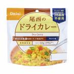 尾西食品 アルファ米 尾西のドライカレー S2110-1605 トレッキング 保存食