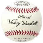 ミズノ MIZUNO 野球 硬式ボール ビクトリー高校 試合球 1BJBH10100