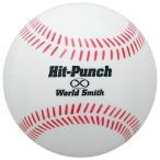 UNIX ユニックス 野球 トレーニング用ボール 練習球 重打撃ボールヒットパンチ BX77-01