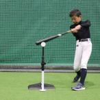 バッティングティー 硬式 軟式野球ボール ソフトボール スウィングパートナー ティースタンド FBT-351