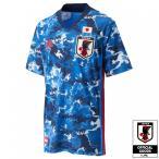 アディダス サッカー日本代表 2020 ホーム レプリカ ユニフォーム ジュニア キッズ・子供 Kids ED7345 : ブルー 半袖シャツ adidas