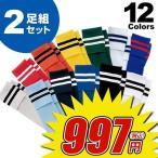イグニオ IGNIO 12色×6サイズ 2足組 サッカー 2本ライン ストッキング IG-8FA1014 4014