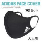 アディダス フェイスカバー(3枚セット)Face cover Adult BOS H08837 洗える マスク 大人用 : ブラック adidas