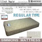 シモンズマットレス5.5インチレギュラー AB09062 ポケットコイル セミダブルサイズ