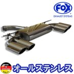 FOX フォックス オールステンレスマフラー(リアマフラー) VOLKSWAGEN Golf7 / ゴルフ7 GTI/GTIパフォーマンス用