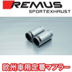 REMUS レムス リアマフラー A4(8K) 1.8TFSI ('08-'11)用 Φ84 ストリートレース ダブル (品番:046108 0500+0026 83C)