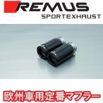 REMUS レムス リアマフラー A4(8K) 1.8TFSI ('08-'11)用 Φ84 ストリートレース ブラッククローム ダブル (品番:046108 0500+0026 83CB)
