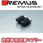 REMUS レムス リアマフラー A4(8K) 1.8TFSI ('08-'11)用 Φ84 カーボン アングル ダブル (品番:046108 0500+0026 83CTS)