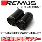 REMUS レムス リアマフラー A4(8K) 3.2FSIクワトロ/A5(8T) 3.2FSIクワトロ用 φ98ストリートレース ブラッククローム左右(品番:048208 0500LR+0026 98CB)