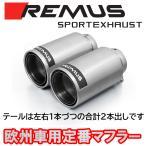 REMUS レムス リアマフラー A4(8K) 1.8TFSI('08-'11)/A4(8K) 2.0TFSIクワトロ('09-)用 φ98 ストリートレース 左右 (品番:048308 0000+048208 0500LR+0026 98C)