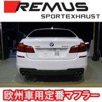REMUS レムス リアマフラー F10 セダン/F11 ツーリング 528i(4気筒) ('11-)用 Φ84カーボンレース ダブル 左右 (品番:087112 1584CS)