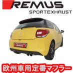 REMUS レムス リアマフラー C3/DS3 1.6NA ('10-)用 Φ84アングル ダブル (品番:122510 0556)
