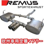 REMUS レムス リアマフラー MINI クーパーS(R53)/クーパーSコンバーチブル(R52) ('02-'07)用 Φ84ストリートレース ダブル (品番:754602 5584C)