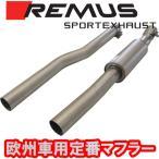 REMUS レムス センターマフラー MINI クーパーS 5ドア (F55) ('14-)用 (品番:755014 0300+AD0194)