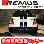 REMUS レムス リアマフラー MINI クーパーS (R56)/クーパーS コンバーチブル(R57)/クーパーS クーペ(R58)用 Φ102 ダブル (品番:755109 099+0010 70)