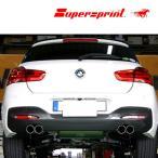 Supersprint スーパースプリント リアマフラー BMW F20 118d '16- 2.0Lターボディーゼル (品番:521643+521706)
