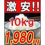 【22年産新米】国産米が1kgでなんとっ198円!!!!!生活応援!お米が安いっ!業務用だからできる低価格!!【10Kg単位での販売となります。】