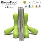 ブックエンド ブックスタンド 本立て おしゃれ 可愛い 丈夫 卓上バーズフット Birds-Foot[バーズフット/トリのあし]【リーフグリーン】2個セット