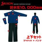 【2016年モデル】 ダンロップ スリクソン(SRIXON) レインウェア 上下セット SMR6001J + SMR6002S (ジャケット + パンツ)耐水圧 10