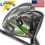 キャロウェイ ゴルフ 2019年 エピック フラッシュ サブゼロ ドライバー (三菱ケミカル テンセイAVブルー75 シャフト) CALLAWAY GOLF EPIC FLASH SUB ZERO USA