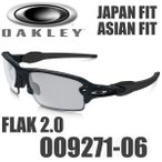 オークリー サングラス フラック 2.0 OO9271-06 アジアンフィット ジャパンフィット OAKLEY FLAK 2.0 スレート イリジウム / カーボン ファイバー