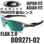 オークリー フラック 2.0 偏光レンズ サングラス OO9271-02 アジアンフィット ジャパンフィット OAKLEY FLAK 2.0 POLARIZED ジェイド イリジウム ポラライズド /