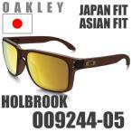 オークリー ホルブルック サングラス OO9244-05 【JPN】 アジアンフィット ジャパンフィット OAKLEY HOLBROOK ASIAN FIT 24K イリジウム / マット ルート ビアー