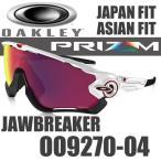オークリー プリズム ロード ジョウブレイカー サングラス OO9270-04 アジアンフィット ジャパンフィット OAKLEY PRIZM ROAD JAW BREAKER ポリッシュド ホワイト