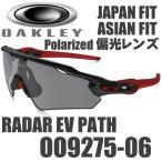 オークリー レーダー EV パス 偏光レンズ サングラス OO9275-06 アジアンフィット ジャパンフィット OAKLEY POLARIZED RADAR EV PATH USAモデル ブラック イリジ