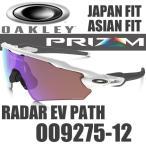 オークリー レーダー EV パス サングラス プリズム ゴルフ OO9275-12 アジアンフィット ジャパンフィット OAKLEY PRIZM GOLF RADAR EV PATH ポリッシュドホワイ